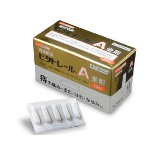 【第(2)類医薬品】薬)中外医薬生産/ビタトレール A坐剤 30個入 jetprice