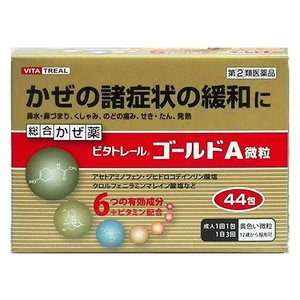 ●内容量:44包  米田 よねだやくひん ヨネダヤクヒン びたとれーる VITATREAL メディス...