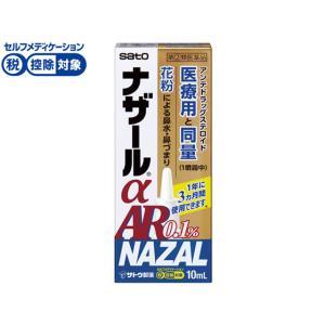 ●内容量:10ml  さとう サトウ sato なざーるα ナザール nazal 季節性アレルギー専...