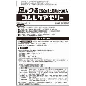 【第2類医薬品】薬)小林製薬/コムレケアゼリー 4包 jetprice 02