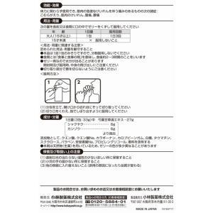 【第2類医薬品】薬)小林製薬/コムレケアゼリー 4包 jetprice 03