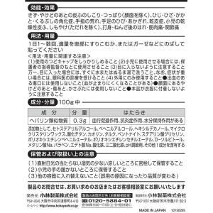 【第2類医薬品】薬)小林製薬/アットノンt コンシーラータイプ 10g|jetprice|03