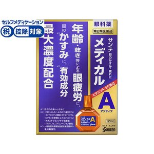 ●内容量:12ml  さんてん サンテン santen さんてめでぃかるあくてぃぶ 目薬 眼科用薬 ...