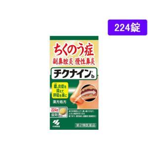 ●内容量:224錠  こばやしせいやく コバヤシセイヤク ちくないんb 鼻炎薬 漢方薬 辛夷清肺湯 ...