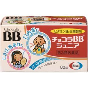 【第3類医薬品】薬)エーザイ/チョコラBBジュニア 80錠 jetprice