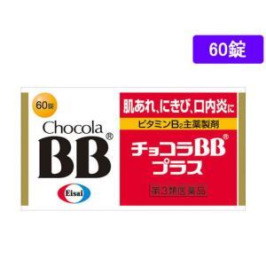 【第3類医薬品】薬)エーザイ/チョコラBBプラス 60錠 jetprice