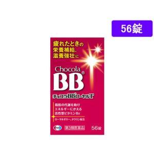 【第3類医薬品】薬)エーザイ/チョコラBBローヤルT 56錠