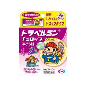 ●内容量:6錠(2錠×3包)  エーザイ えーざい Eizai エイザイ えいざい とらべるみん ち...