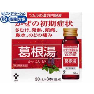 ●内容量:3本  ツムラ つむら ツムラの漢方内服液シリーズ かっこんとう カッコントウ 漢方薬 か...