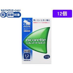 ●内容量:12個  武田薬品工業 タケダ たけだ nicorette にこれっと 禁煙補助剤 禁煙補...