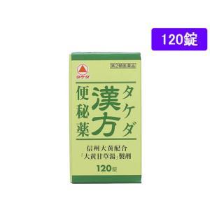 ●内容量:120錠  武田薬品工業 タケダ たけだ かんぽうべんぴやく カンポウベンピヤク 便秘薬 ...
