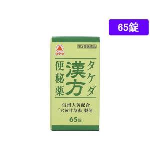 ●内容量:65錠  武田薬品工業 タケダ たけだ かんぽうべんぴやく カンポウベンピヤク 便秘薬 下...