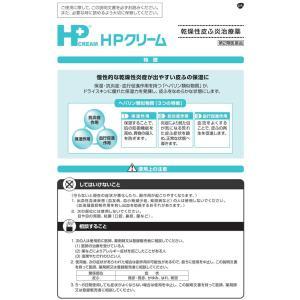 【第2類医薬品】薬)グラクソ・スミスクライン/HPクリーム 25g|jetprice|02