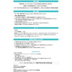 【第2類医薬品】薬)グラクソ・スミスクライン/HPクリーム 25g|jetprice|03