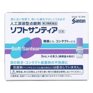 【第3類医薬品】薬)参天製薬/ソフトサンティア 5ml×4本 jetprice