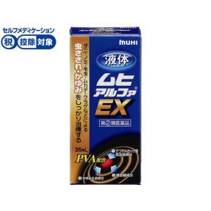 【第(2)類医薬品】★薬)池田模範堂/液体ムヒアルファEX 35ml