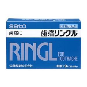 【第(2)類医薬品】薬)佐藤製薬/歯痛リングル 9包