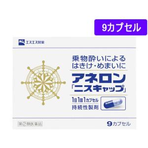 【第(2)類医薬品】薬)エスエス製薬/アネロン[ニスキャップ] 9カプセル