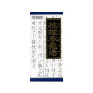●内容量:45包  クラシエ薬品 Kracie くらしえ とうかくじょうきとう トウカクジョウキトウ...