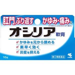 【第(2)類医薬品】薬)小林製薬/オシリア 10g|jetprice