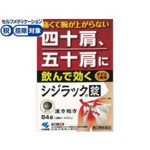 ●内容量:84錠  こばやし コバヤシ kobayashi しじらっく 漢方 漢方薬 漢方処方 独活...