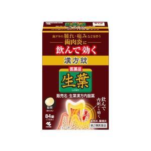 【第2類医薬品】薬)小林製薬/生葉漢方錠 84錠
