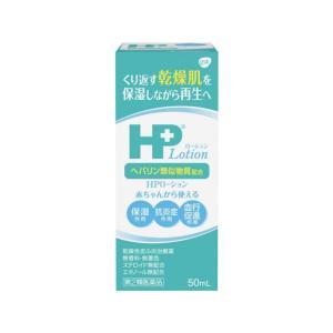 ●内容量:50ml  グラクソスミスクライン gsk HPろーしょん 乾燥性皮ふ炎治療薬 外用薬 外...