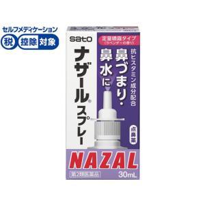 【第2類医薬品】薬)佐藤製薬/ナザールスプレー ラベンダー 30ml|jetprice