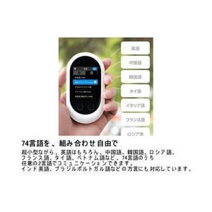 ソースネクスト/POCKETALK(ポケトーク)グローバル通信2年付 ホワイト|jetprice|02