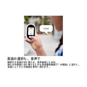 ソースネクスト/POCKETALK(ポケトーク)グローバル通信2年付 ホワイト|jetprice|03