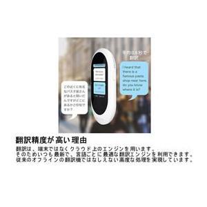 ソースネクスト/POCKETALK(ポケトーク)グローバル通信2年付 ホワイト|jetprice|04