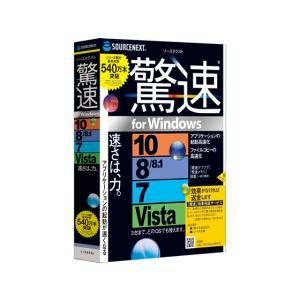 ソースネクスト/驚速 for Windows(Windows 10対応版) /190280|jetprice
