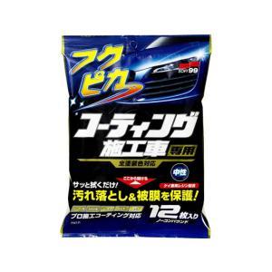 ソフト99/フクピカ コーティング施工車専用 12枚入|jetprice