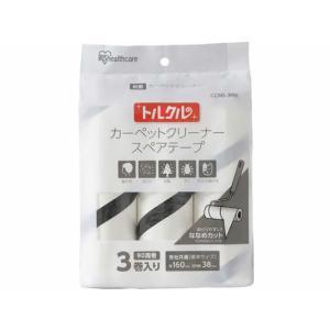 アイリスオーヤマ/トルクル カーペット クリーナー スペアテープ 3P ななめカット