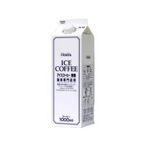ホーマーコーポレーション/アイスコーヒー 無糖 珈琲専門店用 1L
