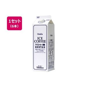 ホーマーコーポレーション/アイスコーヒー 無糖 珈琲専門店用 1L×6本