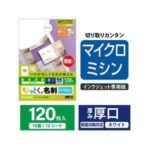 エレコム/名刺用紙 マイクロミシン 厚口 120枚 ホワイト/MT-KMN2WN|jetprice|02