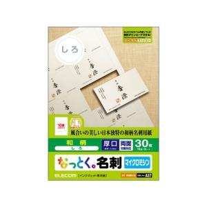 エレコム/名刺用紙 マイクロミシン 厚口 30枚 和柄/MT-WMN1SI|jetprice