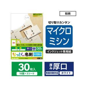 エレコム/名刺用紙 マイクロミシン 厚口 30枚 和柄/MT-WMN1SI|jetprice|02