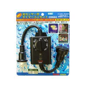 リーベックス/光センサー付タイマーコンセント/CDS24 jetprice