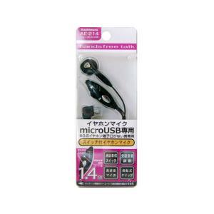 カシムラ/イヤホン SW-VO-microUSB-BK/AE-214|jetprice