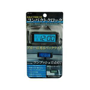 カシムラ/コンパクトクロック/AK-183|jetprice