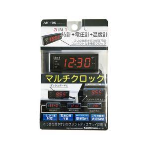 【お取り寄せ】カシムラ/マルチクロック/AK-195|jetprice