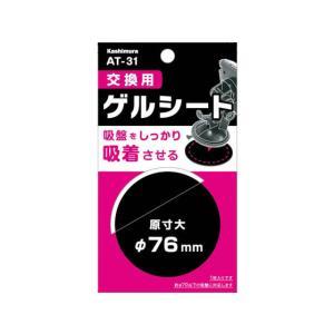 カシムラ/交換用ゲルシート/AT-31|jetprice