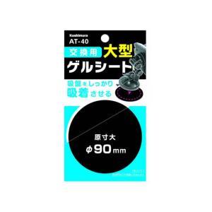 カシムラ/交換用ゲルシート 90mm/AT-40|jetprice