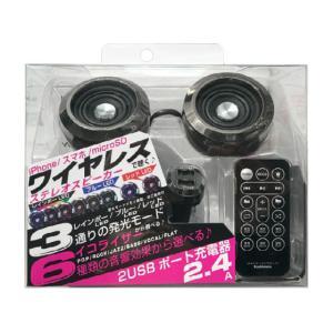 カシムラ/Bluetoothステレオスピーカー EQ MP3プレーヤー付/BL-73|jetprice