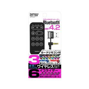 カシムラ/Bluetooth ステレオレシーバー EQ カードリモコン付/KD-194|jetprice