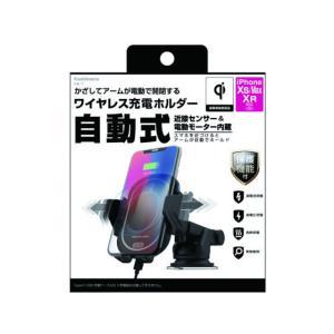 カシムラ/ワイヤレス充電器 自動開閉ホルダー/KW-7|jetprice
