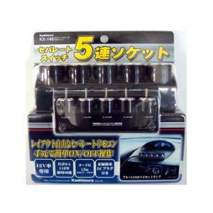 カシムラ/セパレートスイッチ5連ソケット/KX-146|jetprice