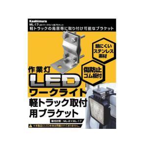 カシムラ/LEDワークライト用ブラケット/ML-17|jetprice